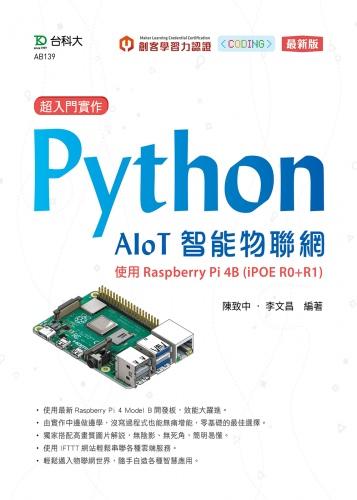 超入門實作 Python AIoT智能物聯網 - 使用Raspberry Pi 4B (iPOE R0+R1) - 最新版