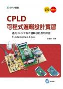 CPLD邏輯設計實習 - 邁向PLD可程式邏輯設計應用認證(Fundamentals Level) - 最新版