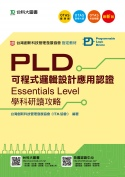 PLD可程式邏輯設計應用認證(Essentials Level)學科研讀攻略 - 最新版 - 附贈OTAS題測系統