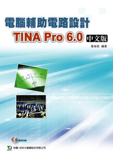 電腦輔助電路設計-TINA Pro 6.0 中文版