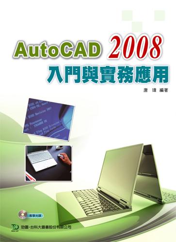 AutoCAD 2008 實務應用