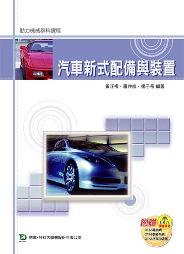 汽車新式配備與裝置