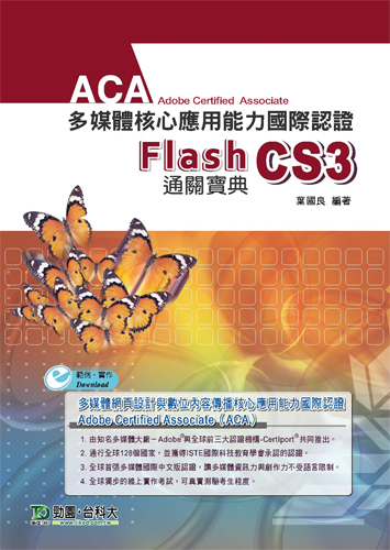 ACA多媒體核心應用能力國際認證 Flash CS3 中文版通關寶典