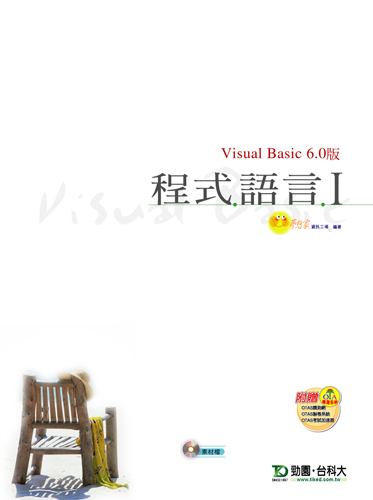 程式語言 I Visual Basic 6.0