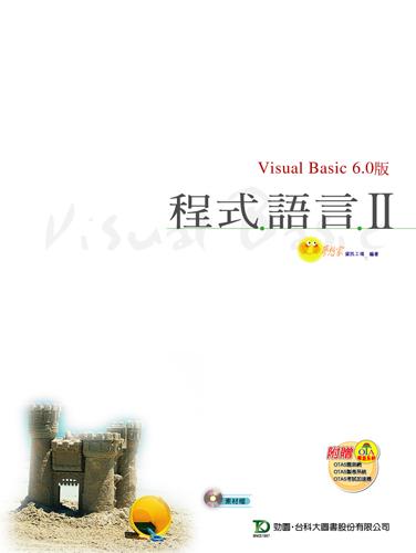 程式語言 II  Visual Basic 6.0