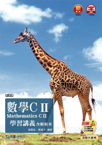 升科大四技數學 C II 學習講義含解析本 - 最新版(第二版) - 附贈OTAS題測系統
