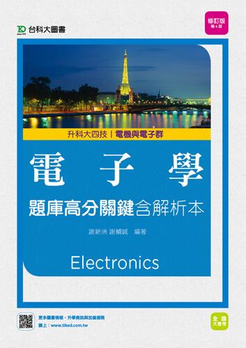 升科大四技電機與電子群電子學題庫高分關鍵含解析本 - 修訂版(第四版)