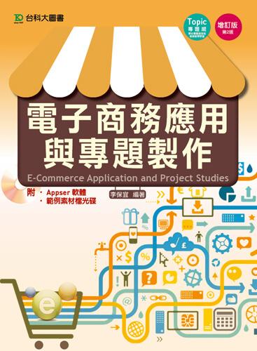 電子商務應用與專題製作附Appserv 軟體、範例素材檔光碟 - 增訂版(第二版)