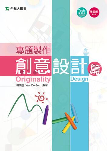 專題製作 - 創意設計篇 - 增訂版(第二版)