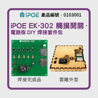 iPOE 觸摸開關-電路板DIY焊接套件包(6V) EK-302