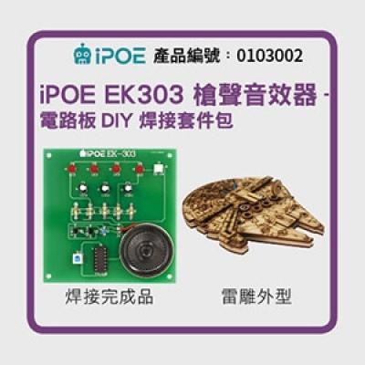 iPOE 槍聲音效器-電路板DIY焊接套件包(6V) EK303
