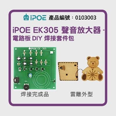 iPOE 聲音放大器-電路板DIY焊接套件包(6V) EK305