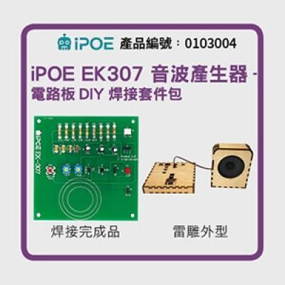 iPOE 音波產生器 -電路板DIY焊接套件包(9V) EK307