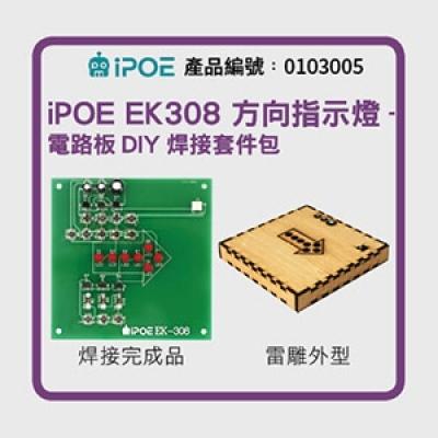 iPOE 方向指示燈-電路板DIY焊接套件包(9V) EK308