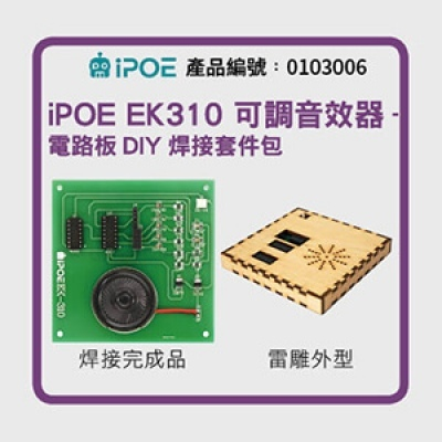 iPOE 可調音效器-電路板DIY焊接套件包(5V)  EK310