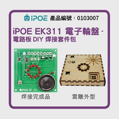 iPOE 電子輪盤-電路板DIY焊接套件包(5V)  EK311