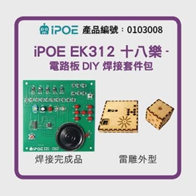 iPOE 十八樂-電路板DIY焊接套件包(5V)  EK312