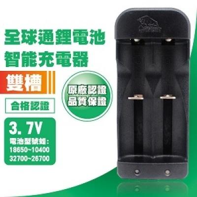 雙槽鋰電池充電器-折疊式插頭 (3.7V;18650、14500鋰電池共用)