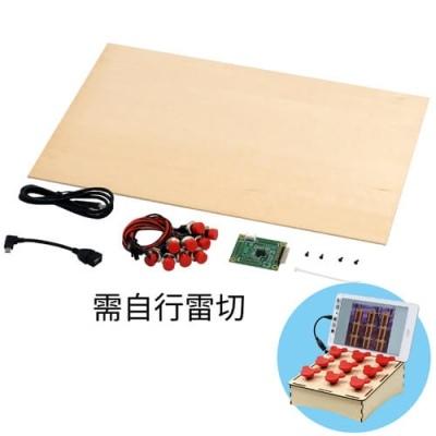 創客木工 雷切DIY聲光互動打地鼠機套件