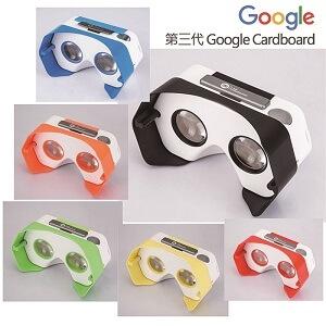 第三代Google Cardboard VR眼鏡