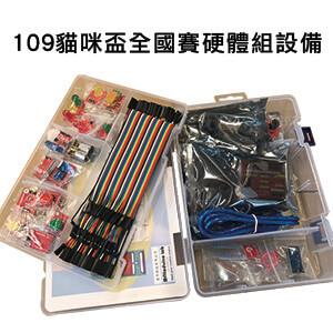 開放式硬體創客教具盒