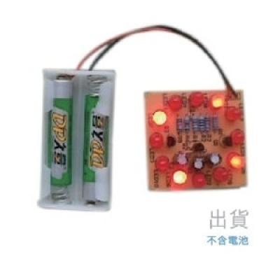 LED循環燈製作套件 (最低訂購量30 套以上)(含電池盒)
