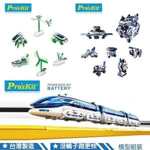 動力能源3款PK模組(包含6合1陸海空組、磁浮列車、7合1星際艦隊)