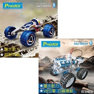 燃料電池教學2款PK模組(包含鹽水動力引擎車、鹽水動力越野車)