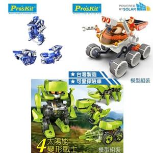太陽能教學3款PK模組(包含3合1變形金剛、四戰士、探險車)