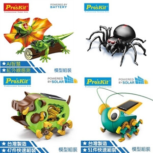 仿生獸4款PK模組(包含野豬、大眼蟲、蜘蛛、傘蜥蜴)