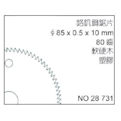 鉻釩鋼圓鋸片85mm/80齒