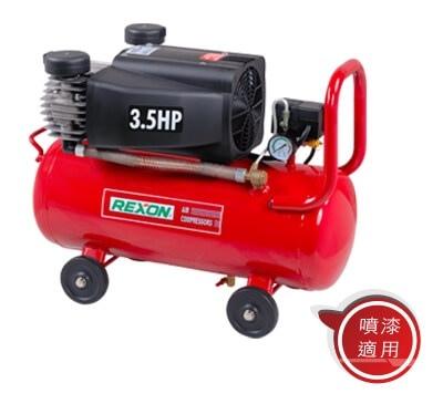 REXON 快速雙缸式30L空壓機3.5HP(約2,609W)