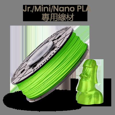 XYZ Printing PLA耗材/600g (螢光綠)