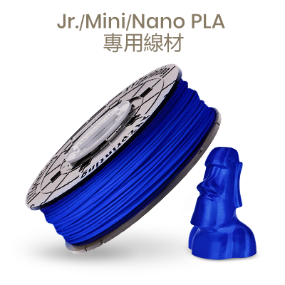 XYZ Printing PLA耗材/600g (藍色)