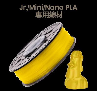 XYZ Printing PLA耗材/600g (透明黃)
