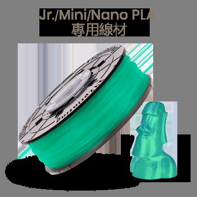 XYZ Printing PLA耗材/600g (透明綠)