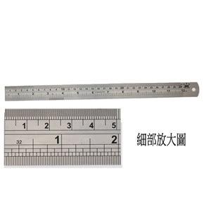 不鏽鋼直尺30cm