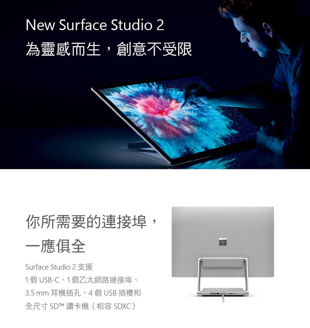 Microsoft Surface Studio 2 T26PE-07-Studio2(I7/32G/1TB/3Y)主機硬體三年保固(台銀共同供應契約)