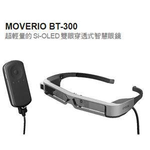 擴增實境AR智慧眼鏡 (EPSON:  BT-300 )
