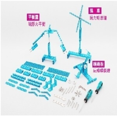 Makeblock 創客教育-金屬積木三合一教具箱(平衡鷹、風車、翹翹板)