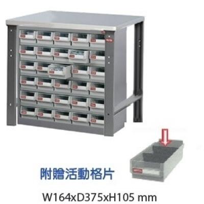設備桌A型W102xD60xH93cm,桌下含30格小零件櫃