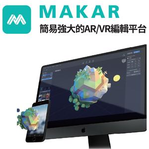 MAKAR AR/VR 編輯平台 ( 教室授權) 一年授權