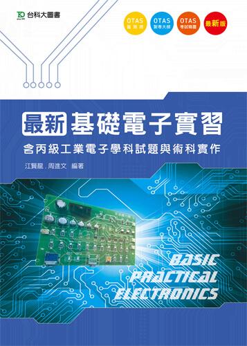 最新基礎電子實習(含丙級工業電子學科試題與術科實作) - 附贈OTAS題測系統