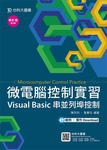 微電腦控制實習(Visual Basic串並列埠控制)