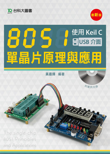 8051單晶片原理與應用 - 使用Keil C(USB介面) - 最新版