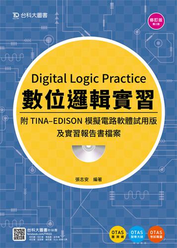 數位邏輯實習附TINA - EDISON模擬電路軟體試用版及實習報告書檔案 - 修訂版(第二版) - 附贈OTAS題測系統