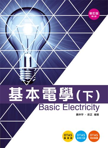 基本電學(下) - 修訂版(第二版) - 附贈OTAS題測系統