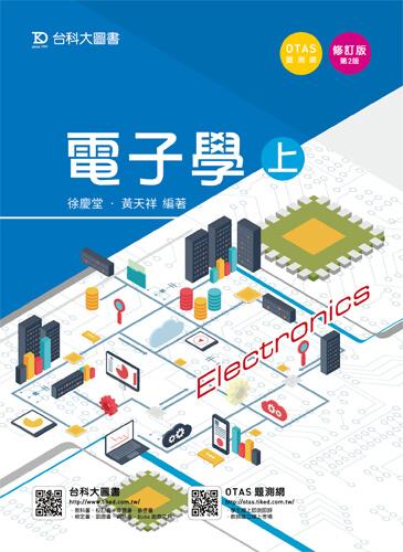電子學 (上) - 修訂版(第二版) - 附贈OTAS題測系統