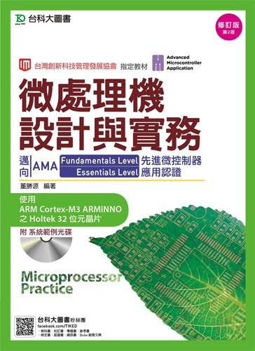 微處理機設計與實務 - 邁向AMA Fundamentals Level與Essentials Level先進微控制器應用認證使用ARM Cortex-M3 ARMINNO之Holtek 32位元晶片附系統範例光碟 - 修訂版(第二版)
