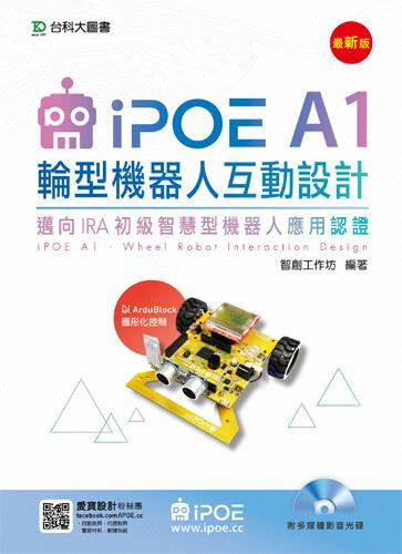 iPOE A1輪型機器人互動設計 - 邁向IRA初級智慧型機器人應用認證 - 以Ardublock圖形化控制附多媒體影音光碟 - 最新版